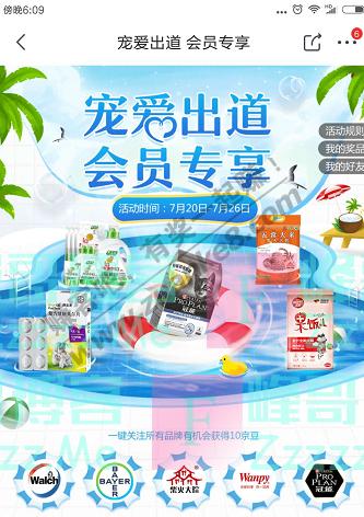 京东app宠爱出道 会员专享(截止7月26日)