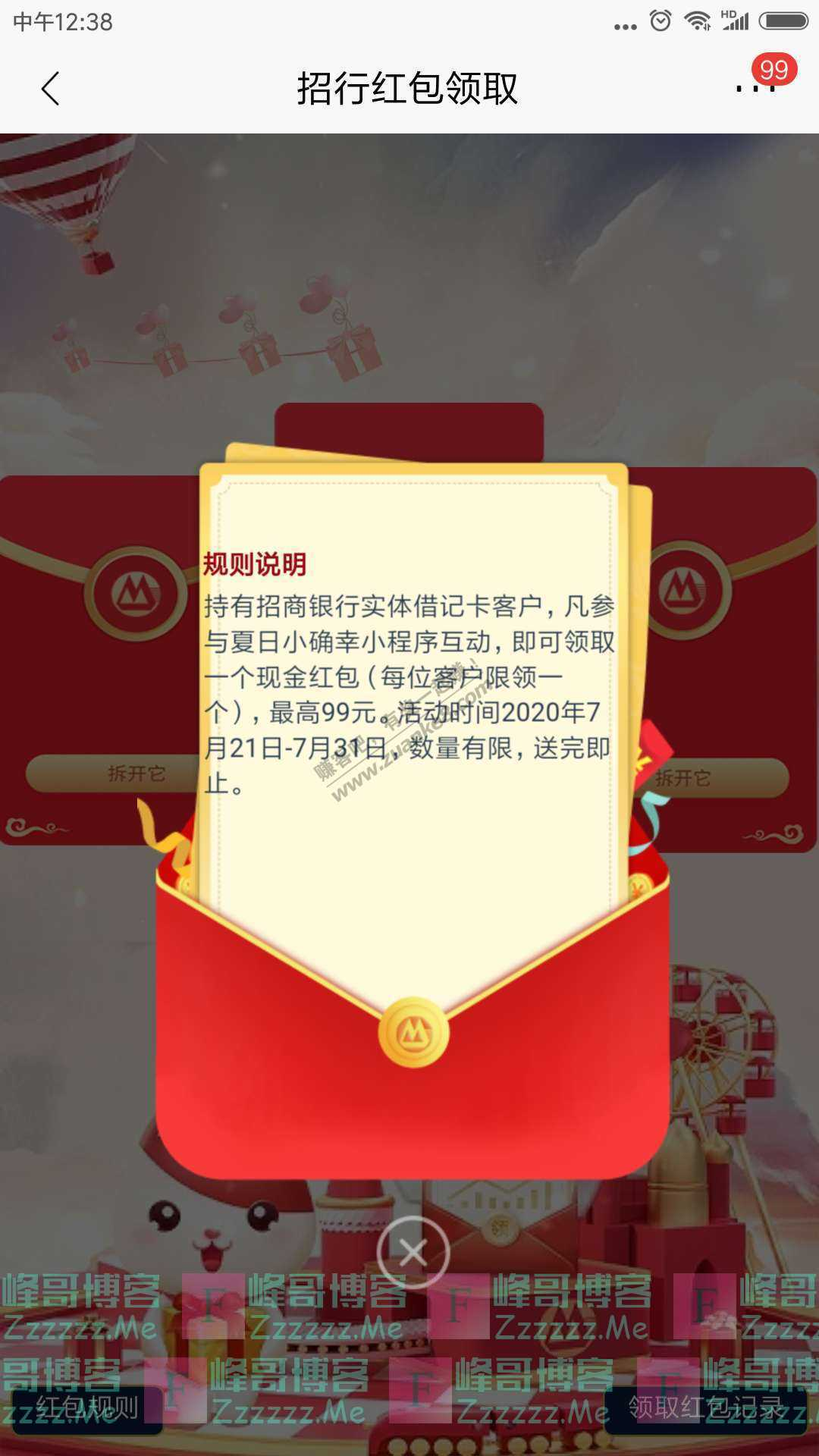 招商银行app分享清凉得现金红包(截止7月31日)