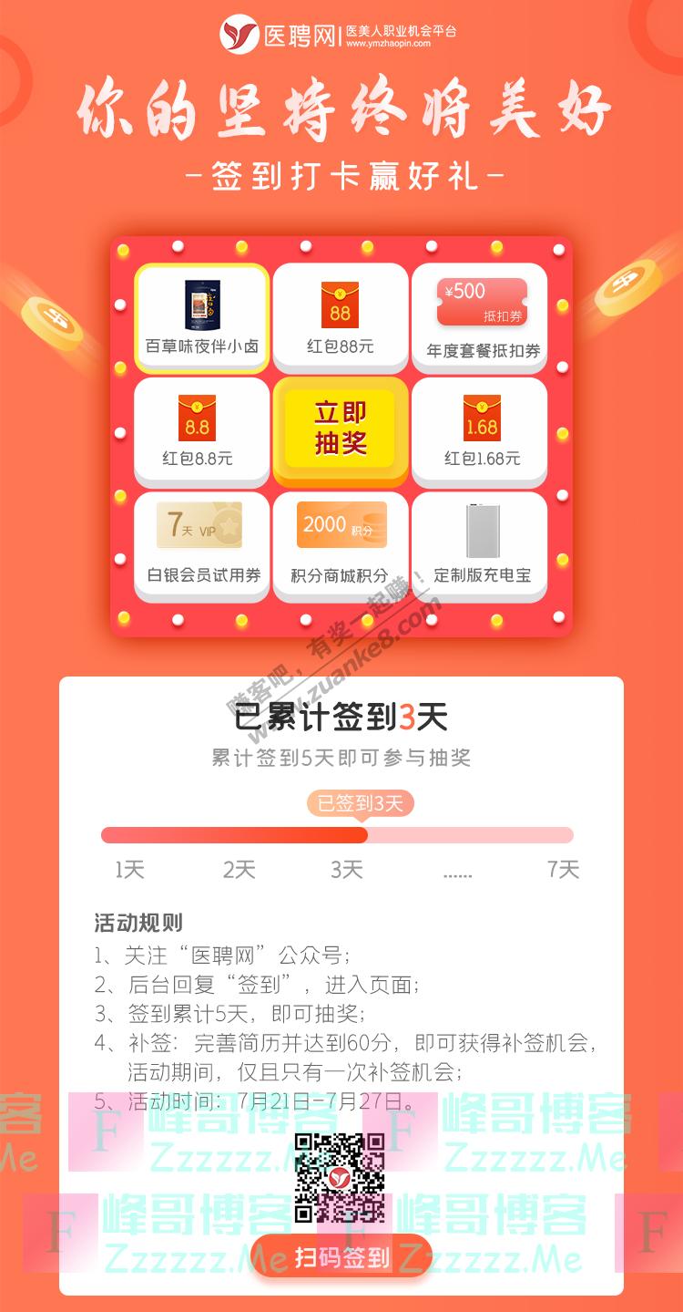 医聘网又有福利!签到赢微信红包!(7月27日截止)