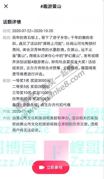 黄山发布趣游黄山(截止10月20日)
