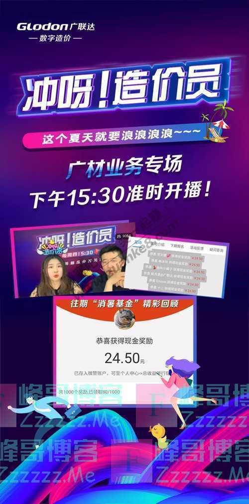 广联达广材网造价人速领!在线答题,瓜分千元现金红包!(7月23日截止)