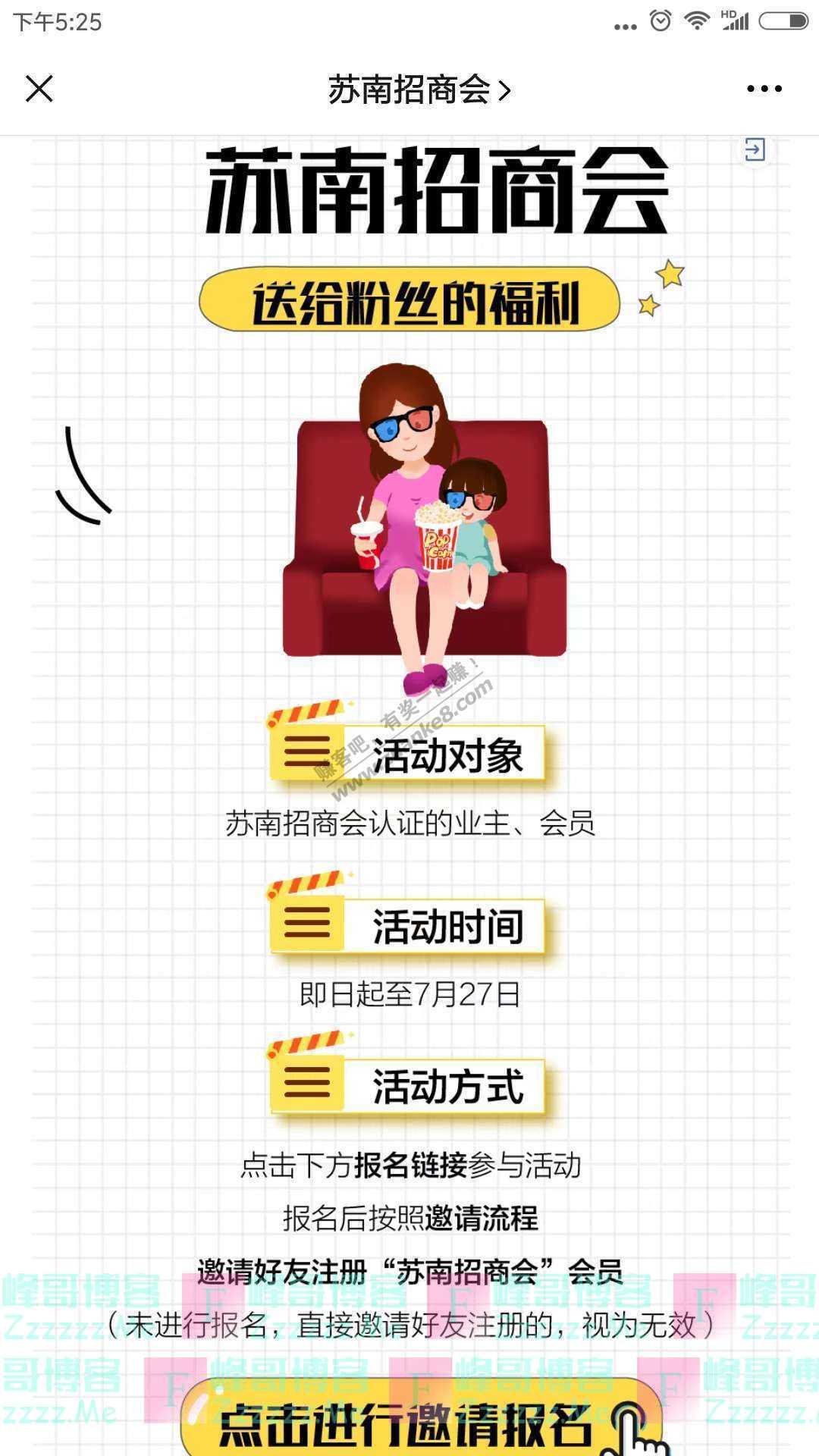 """苏南招商会福利   电影院""""重启""""~一键get专属于你的电影票(截止7月27日)"""