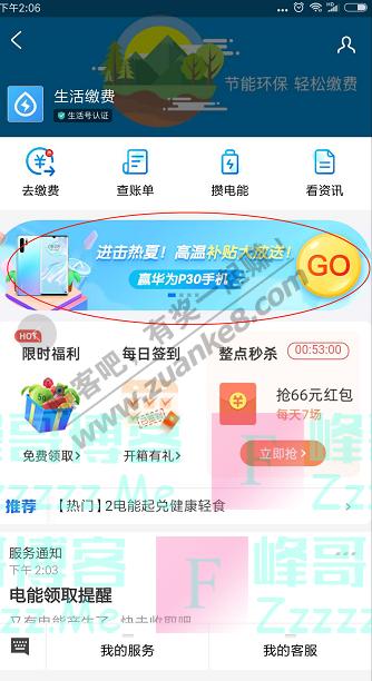 支付宝app进击热夏 赢华为P30手机(截止7月31日)