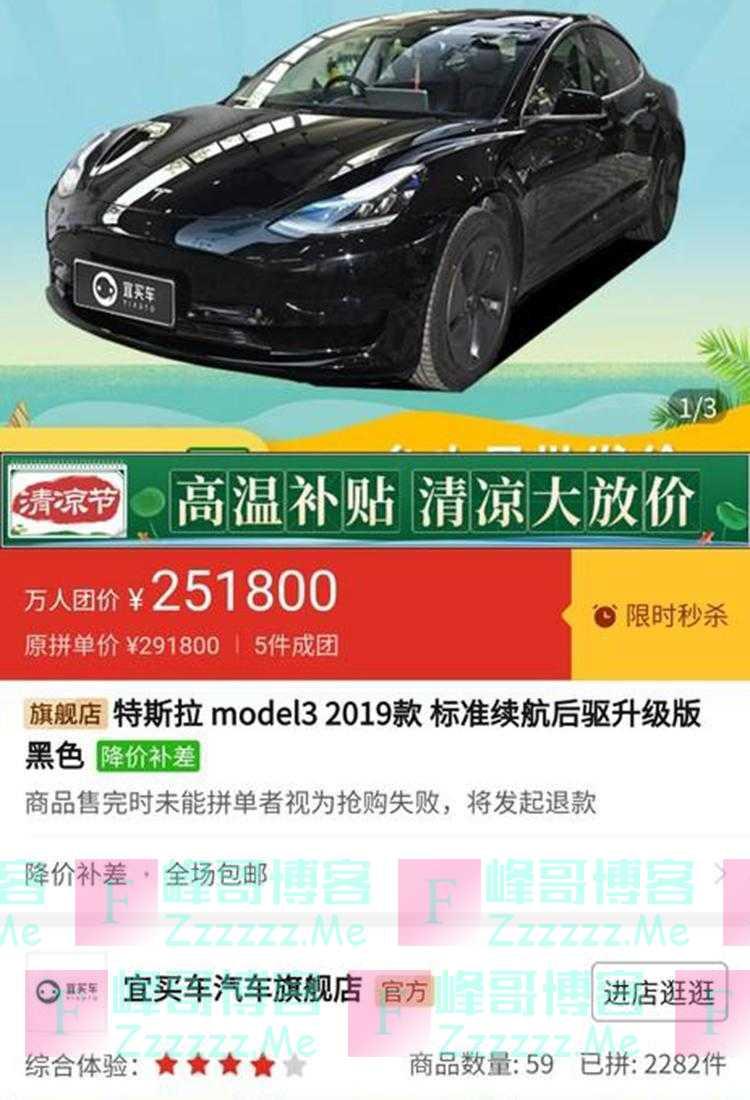 拼多多万人团购Model 3 比官网便宜2万!特斯拉官方回应
