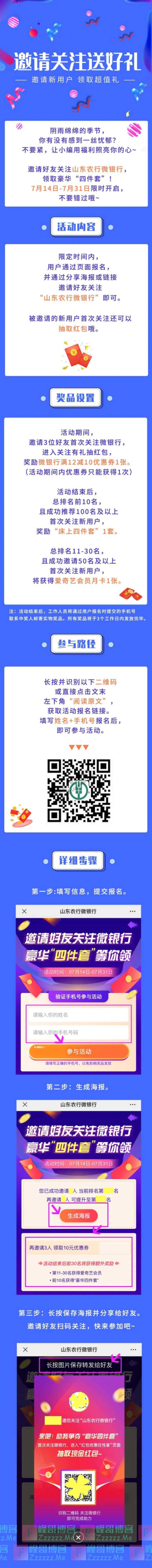 山东农行微银行关注有礼丨呼朋唤友(截止7月31日)