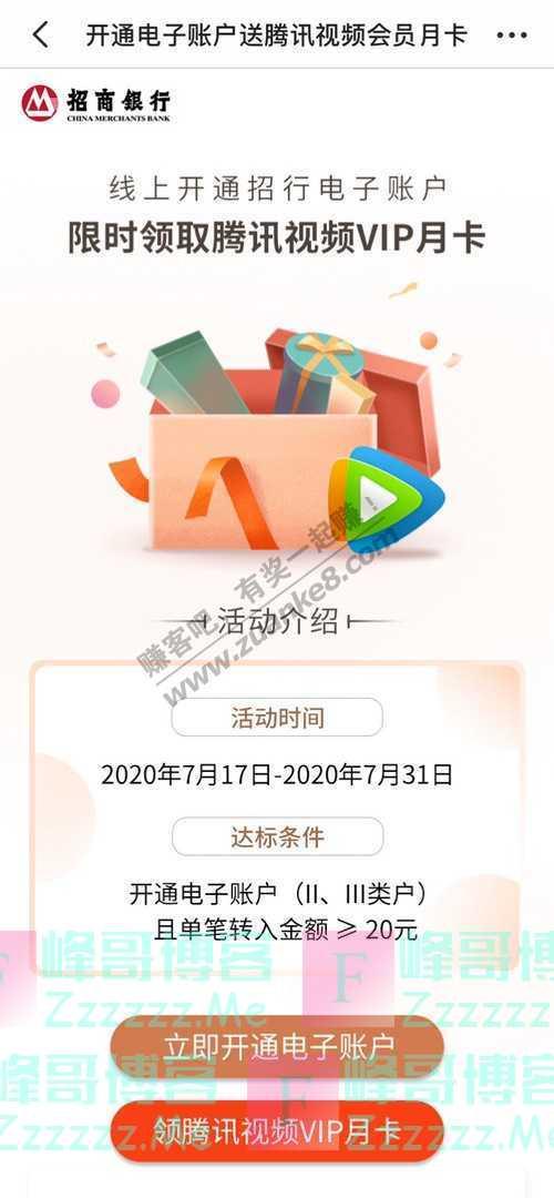 掌上生活APP开通电子账户送腾讯视频会员月卡(7月31日截止)