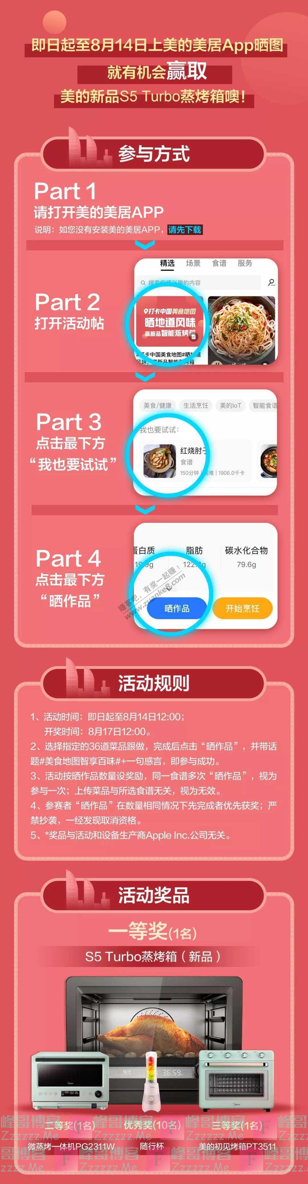美居app晒美食,赢烤箱(截止8月14日)