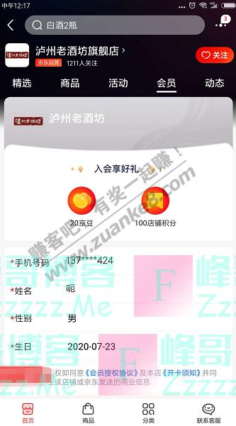 京东app泸州老酒坊旗舰店 入会享好礼(截止不详)