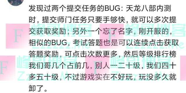 你发现过游戏bug么?利用游戏bug,一星期赚了一万多