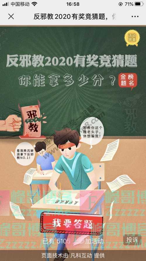 广州反邪答题赢现金红包!反邪教2020有奖竞猜题(7月27日截止)