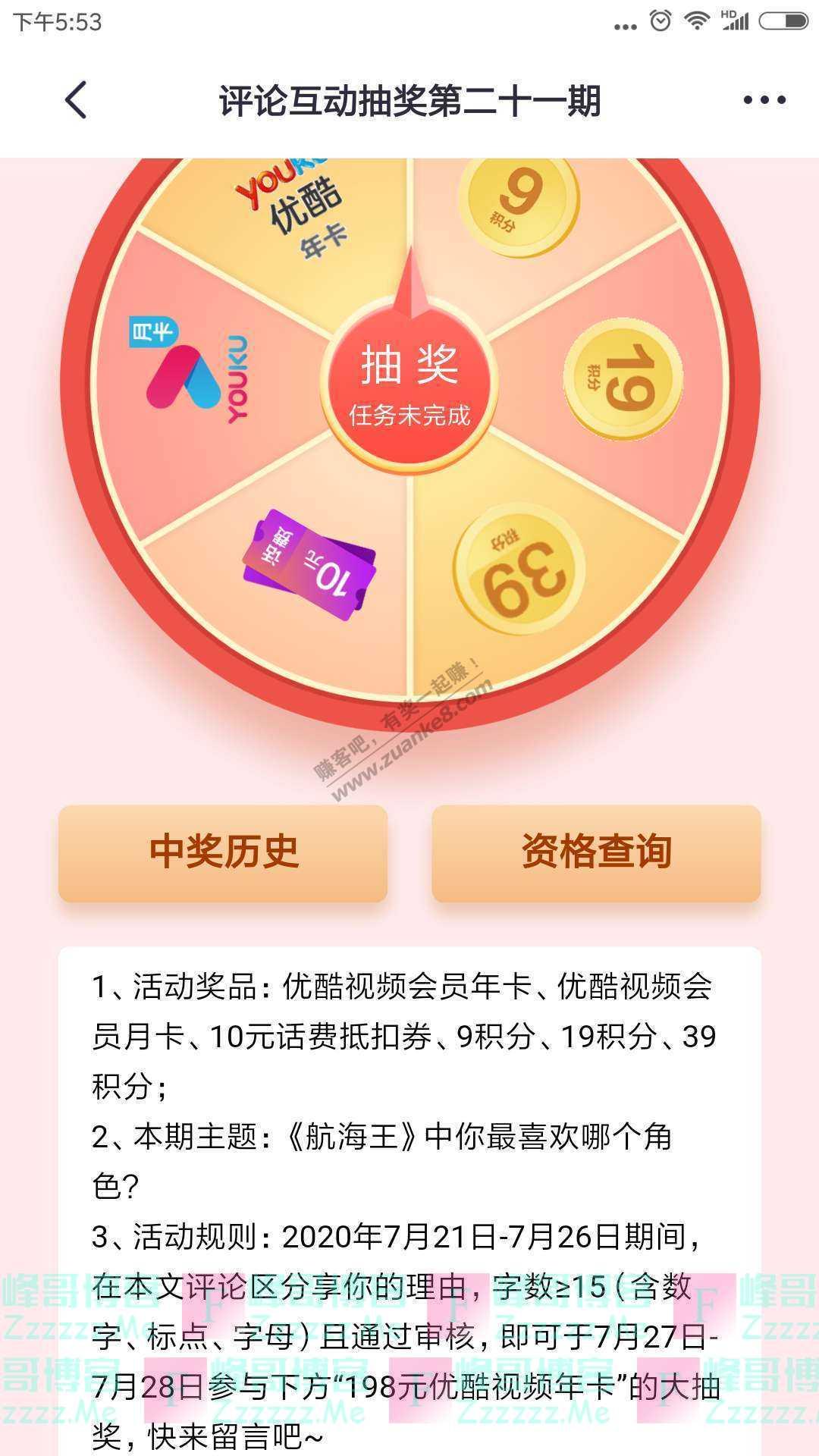 掌上生活app评论互动抽奖第二十一期(截止7月28日)