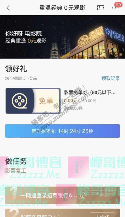 招商银行APP重温经典 0元观影(7月31日截止)