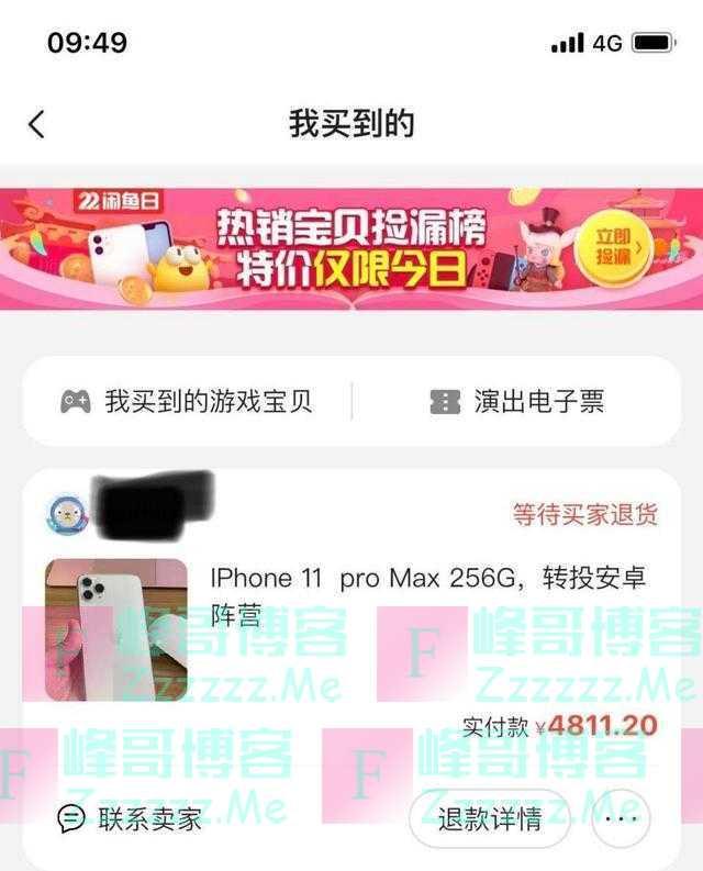 网友不到五千买到iPhone11ProMax顶配,收到货自己都忍不住笑了