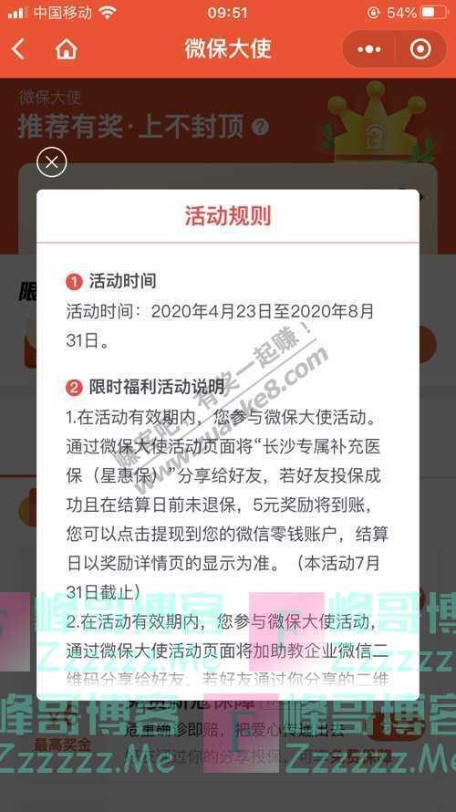 微保微保大使 推荐有奖 上不封顶(8月31日截止)