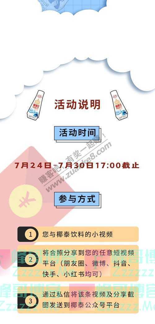 """椰泰原生态饮品你拍了拍""""椰泰"""",就能领取「红包」(7月30日截止)"""