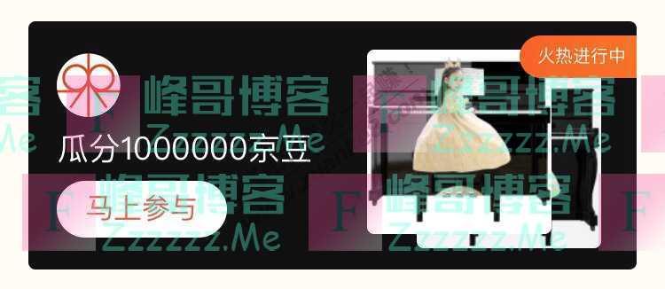 来客有礼京珠钢琴瓜分1000000京豆(截止不详)