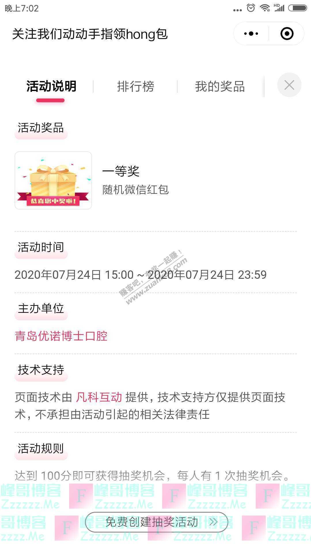 青岛优诺博士口腔医院送福利|抢现金红包(截止7月24日)