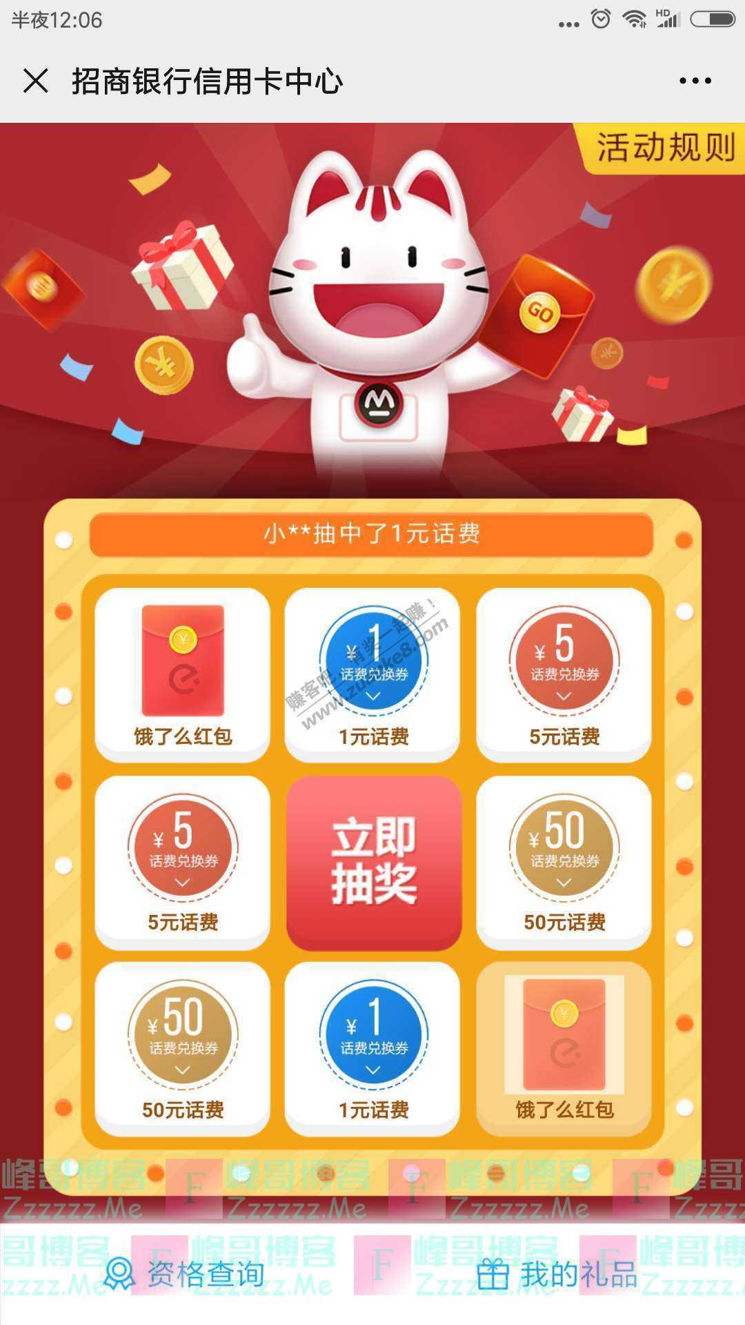 招商银行xing/用卡赢取最高50元话费(截止7月31日)