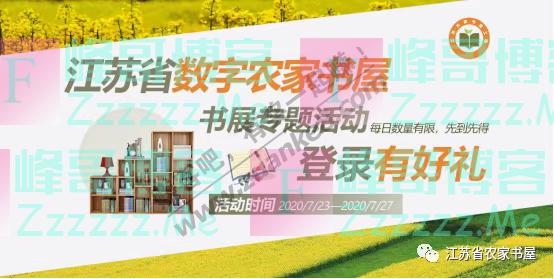 """江苏省农家书屋江苏省数字农家书屋——""""书展送好礼""""啦!(7月27日截止)"""
