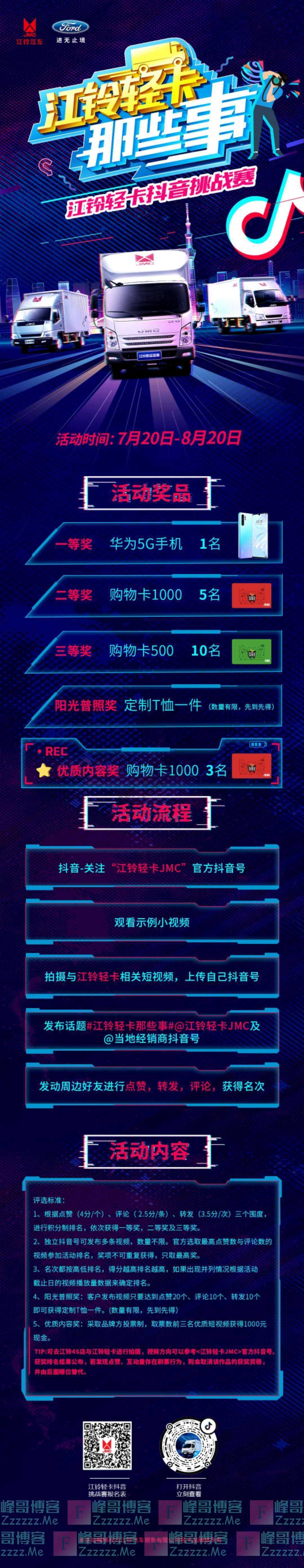 江铃轻卡JMC江铃轻卡抖音挑战赛(截止8月20日)