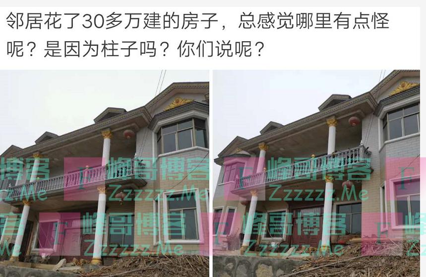 """""""邻居花了30多万建的房子, 总感觉哪里有点怪""""骨灰盒Plus?"""