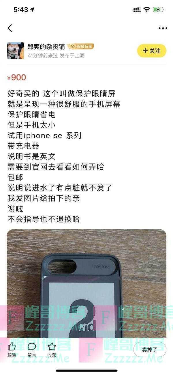 原价499的二手手机壳,郑爽900卖给粉丝,难道郑爽真的缺钱了?