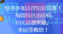 如东县12348公共法律服务法律知识竞赛第二十二期开始啦(截止8月2日)