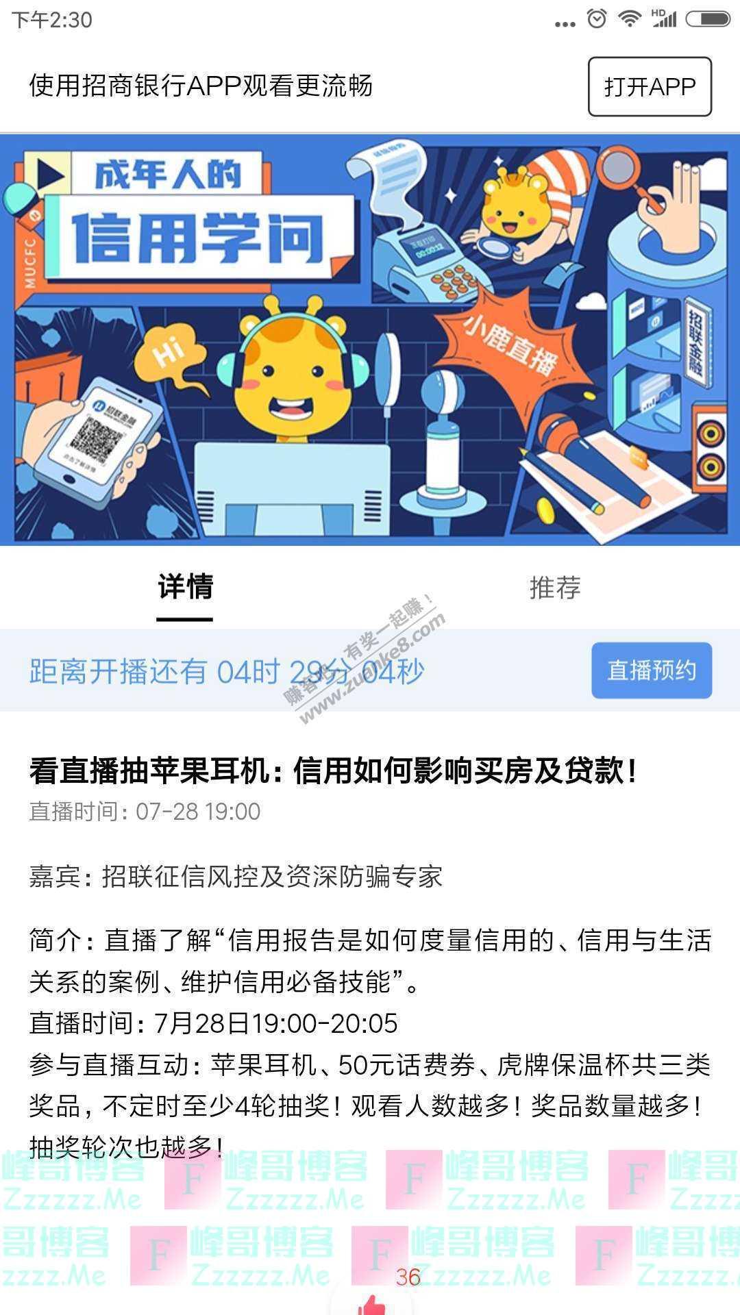 招商银行app看直播抽苹果耳机(截止7月28日)