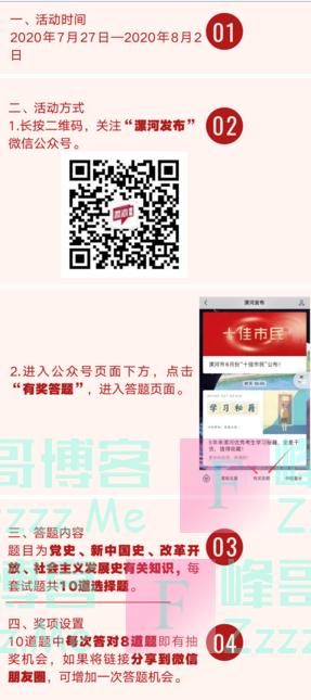 """漯河发布漯河市学习""""四史""""网络有奖答题活动开始了(截止8月2日)"""