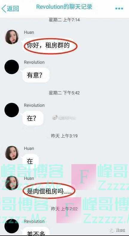 """""""水电免费,只要600,只限女生"""",女大学生""""肉偿租房""""却浑然不知"""