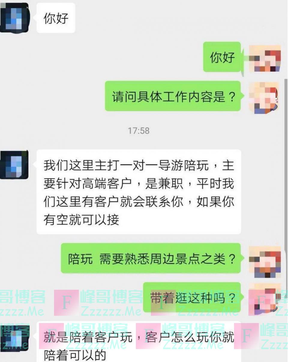 """女大学生勤工俭学兼职""""商务陪游"""",网友曝光微博""""接客日记"""""""