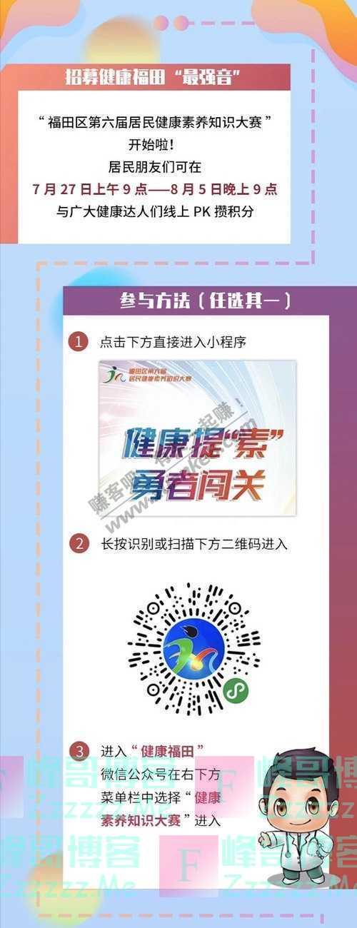 健康福田福田区第六届居民健康素养知识大赛正式启动!(8月5日截止)