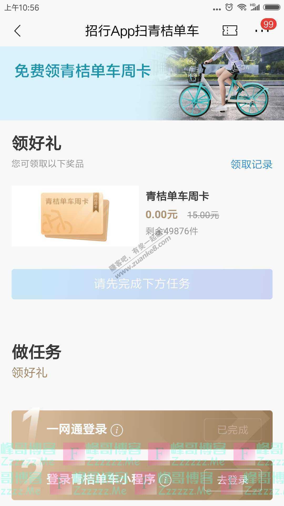 招商银行app免费领青桔单车周卡(截止8月31日)