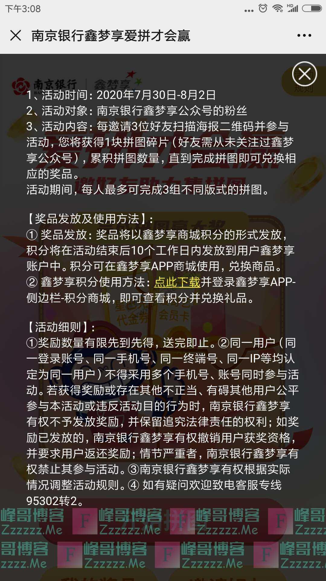 南京银行鑫梦享好拼!这届年轻人都太拼了吧(截止8月2日)
