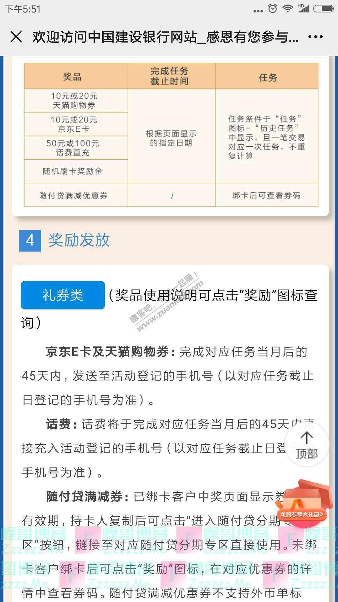 """龙卡xing/用卡中奖100%!只为回馈每一位""""亿""""中人(截止8月12日)"""