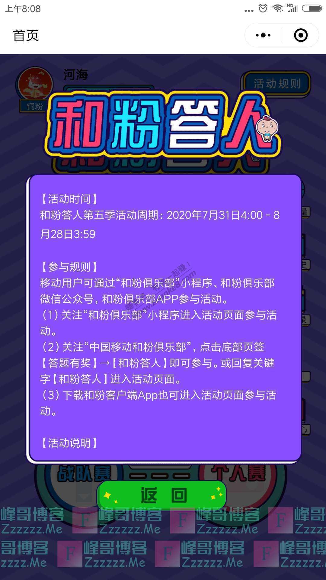 中国移动和粉俱乐部和粉答人第五季,流量归来(截止8月28日)