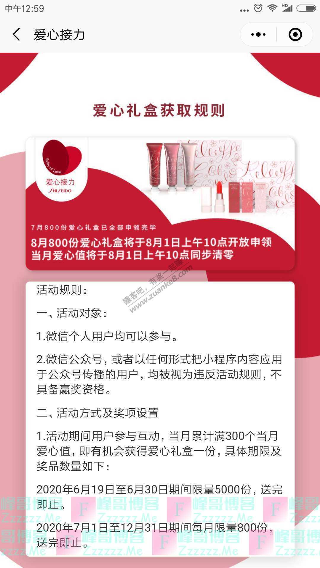 资生堂爱心接力爱心值兑换爱心礼盒(截止12月31日)