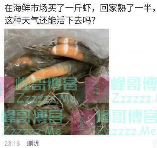 在海鲜市场买了一斤虾,回家熟了一半,哈哈哈热到窒息了!