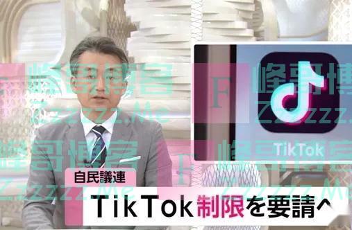 抖音在日本有多火?日本政府将限用抖音,网友差点爆发抗议游行