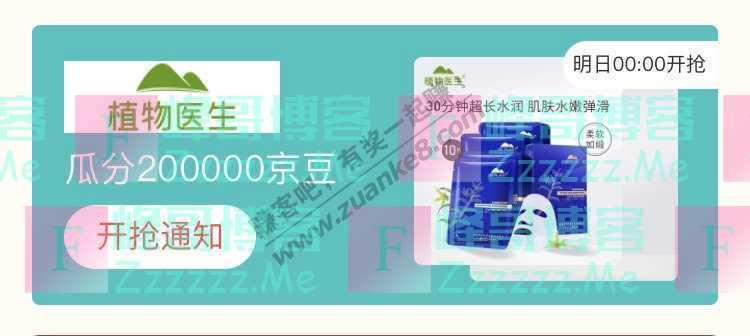 来客有礼植物医生瓜分200000京豆(截止不详)