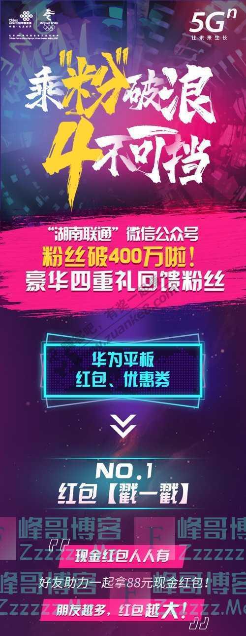 湖南联通现金红包 粉丝突破400万大福利,怕吓到你(8月6日截止)