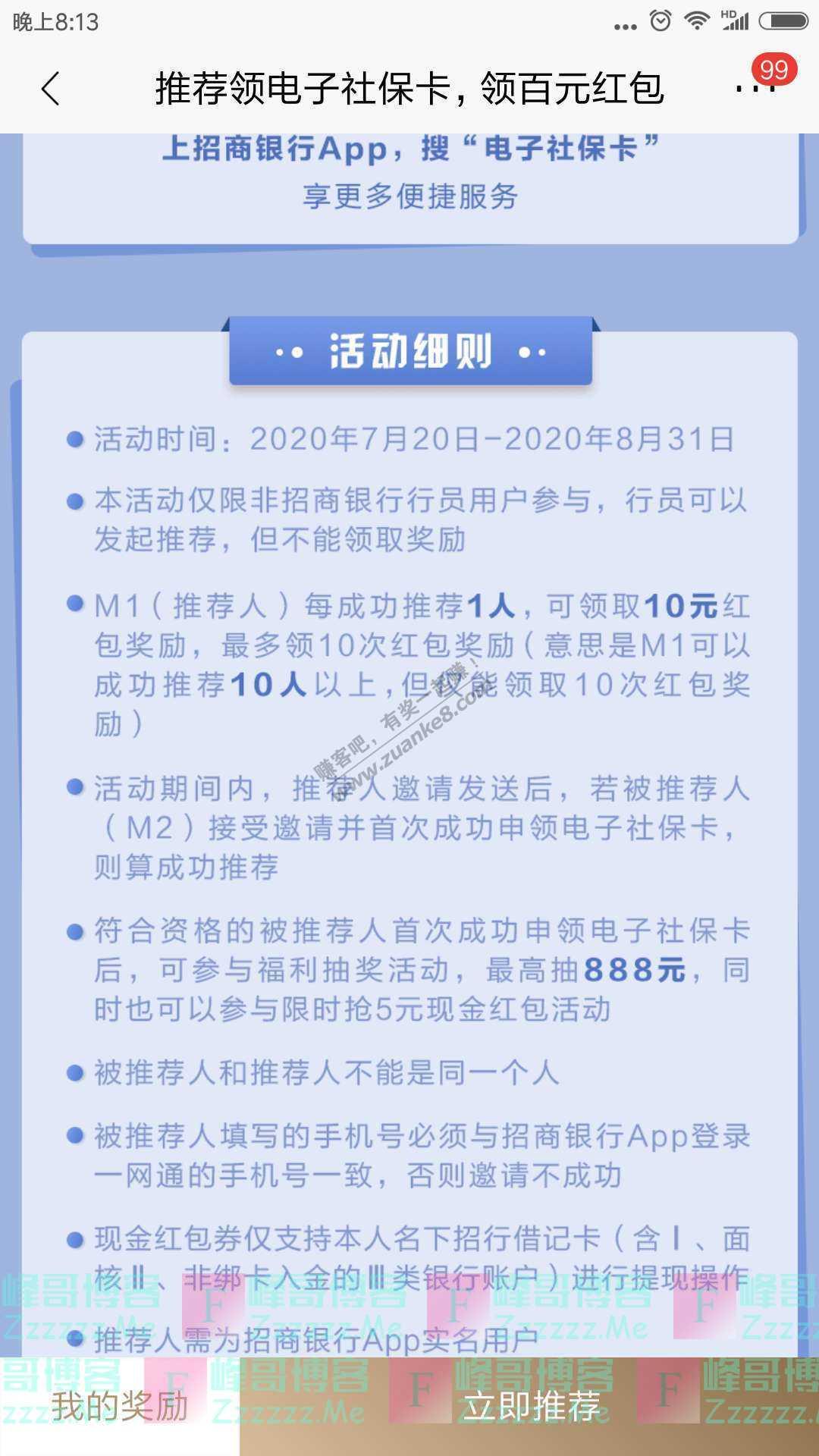 招商银行app推荐领电子社保卡领百元红包(截止8月31日)