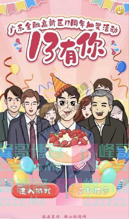 广东金融高新区红包雨 广东金融高新区13周年生日会就等你啦(8月6日截止)