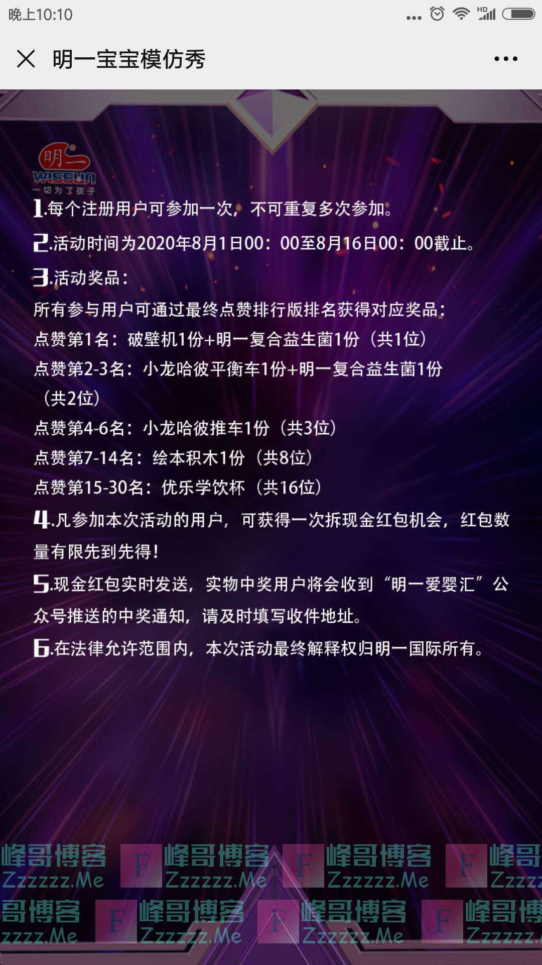明一爱婴汇冲鸭~明一宝宝模仿大赛开启啦(截止8月16日)