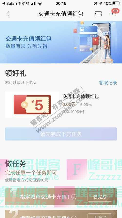 招商银行APP交通卡充值领红包(8月31日截止)