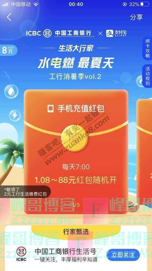 支付宝APP生活大行家 水电燃 最夏天(8月31日截止)