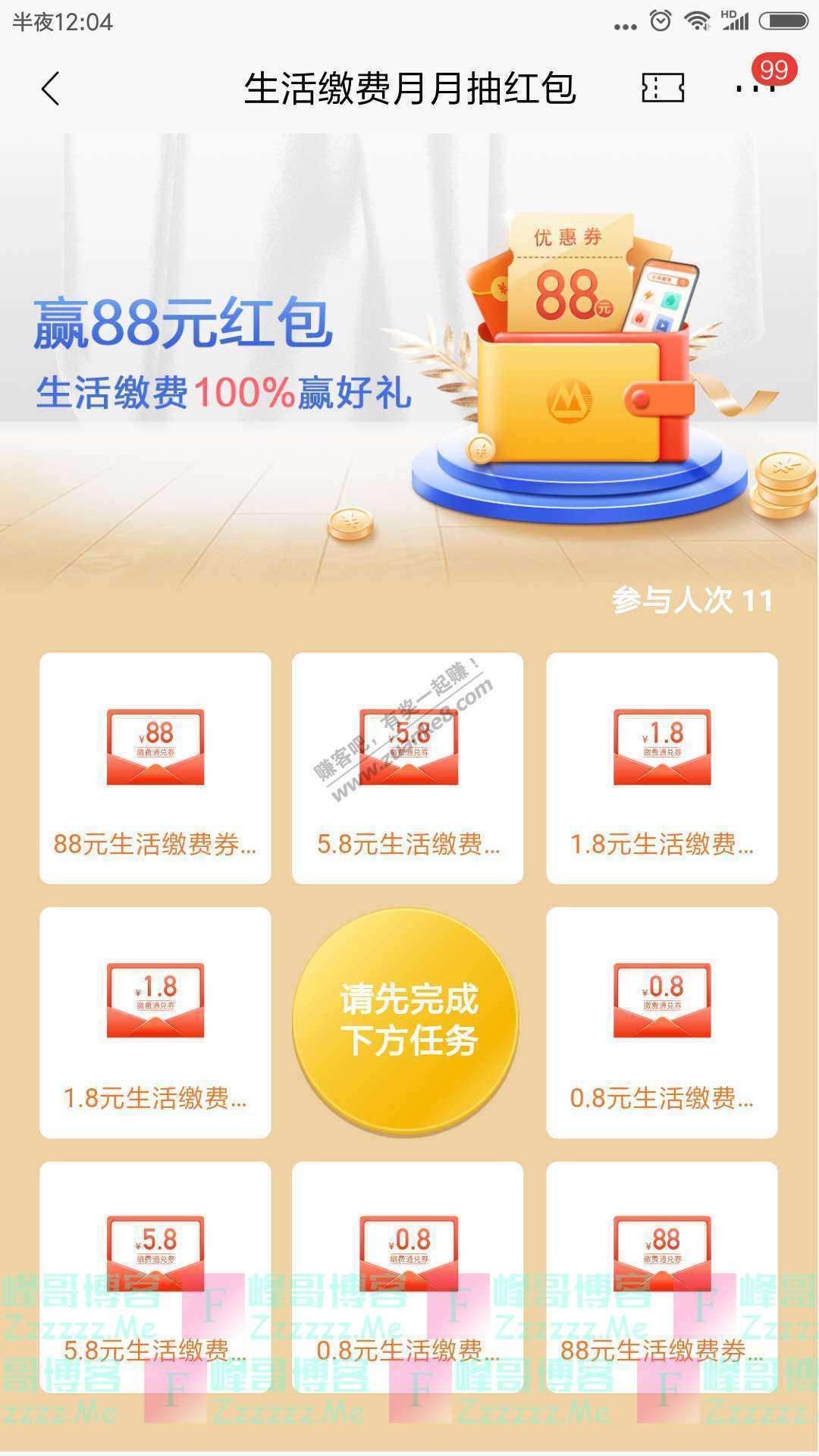 招商银行app生活缴费月月抽红包(截止8月31日)