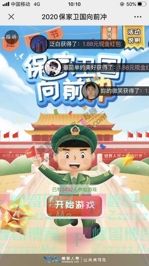 横琴人寿在线建军节丨致敬最可爱的人 内含福利(8月8日截止)