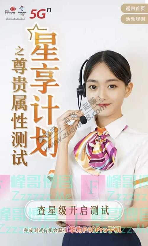 中国联通客服星享计划 送你腾讯视频VIP、华为P40 Pro!(8月5日截止)
