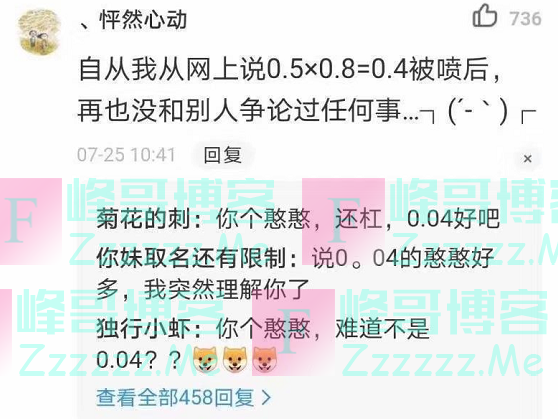 0.5乘0.8到底等于0.4还是0.04,数学老师集体哭晕在厕所,哈哈哈哈